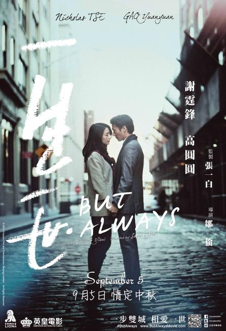 But Always (Yi Sheng Yi Shi) Photos + Posters