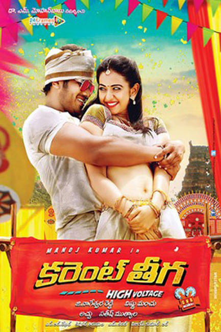 Current Theega Photos + Posters
