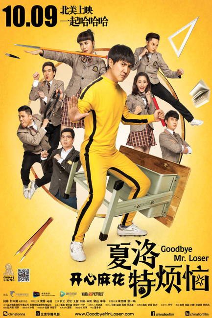 Goodbye Mr Loser (Xia Luo Te Fan Nao) Photos + Posters