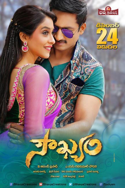Soukyam Photos + Posters