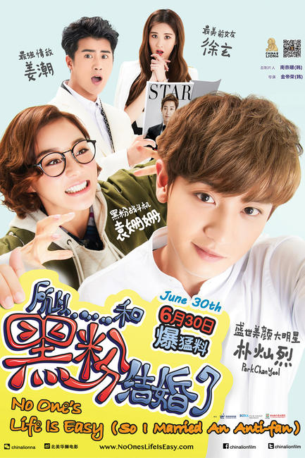 No One's Life Is Easy (So I Married An Anti-Fan) Photos + Posters
