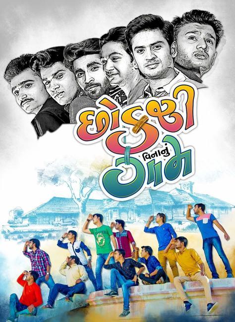 Chhokari Vinanu Gaam Photos + Posters