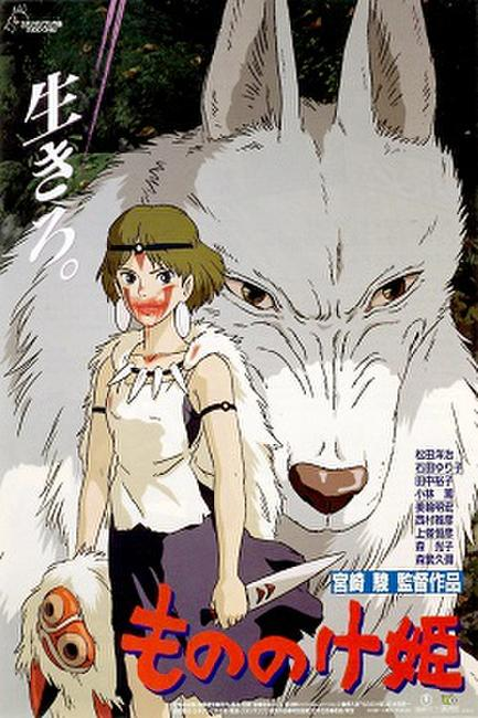 Princess Mononoke/Nausicaa Of The Valley Of The Wind Photos + Posters