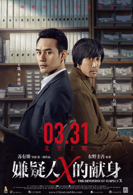 The Devotion of Suspect X Photos + Posters