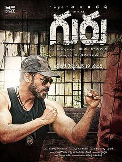 Guru (Telugu) Photos + Posters