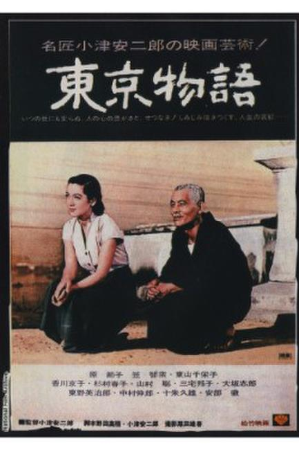TOKYO STORY/AN AUTUMN AFTERNOON Photos + Posters
