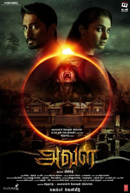 Aval (2017) Photos + Posters