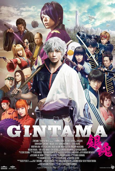 Gintama Photos + Posters