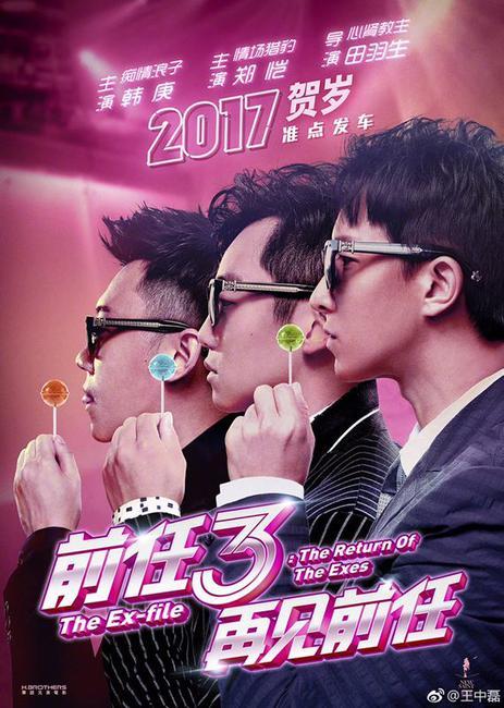 Ex-File 3 (Qian Ren 3) Photos + Posters
