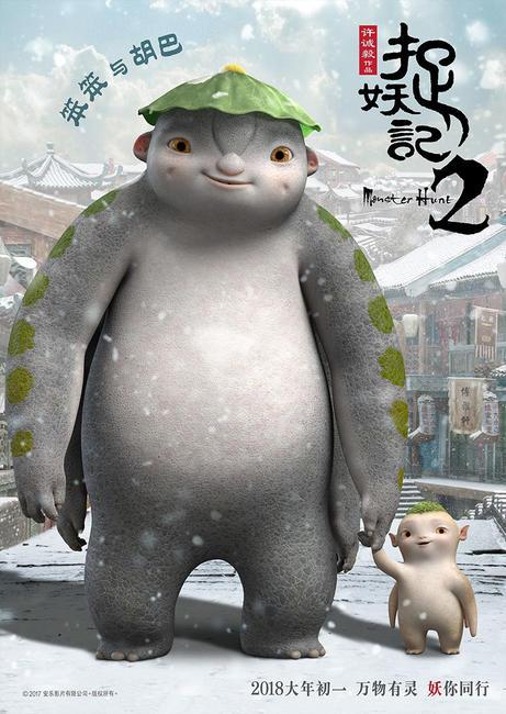 Monster Hunt 2 (Zhuo yao ji 2) Photos + Posters