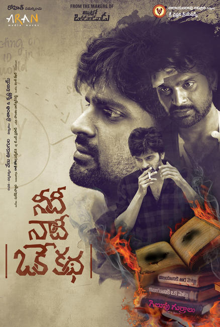 Needhi Naadhi Oke Katha Photos + Posters