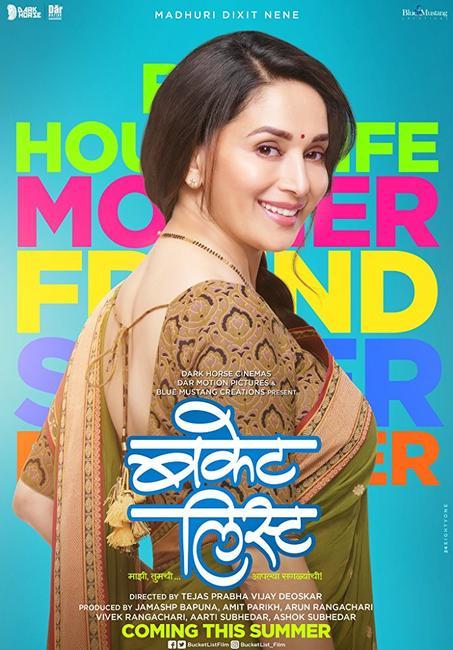 Bucket List (Marathi) Photos + Posters