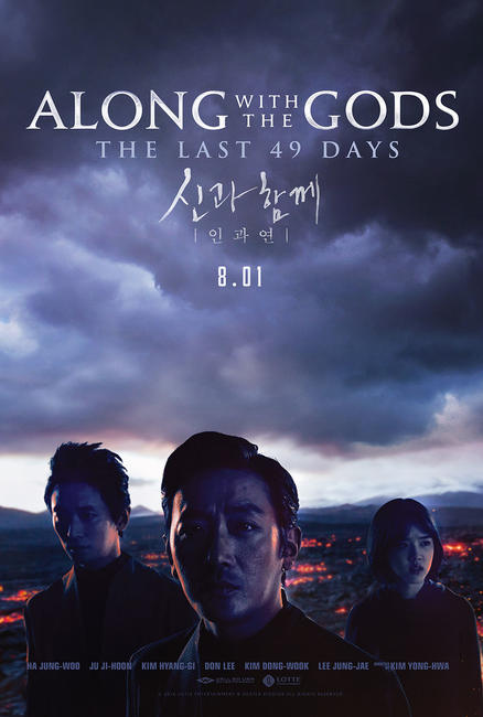 Along With The Gods: The Last 49 Days Photos + Posters