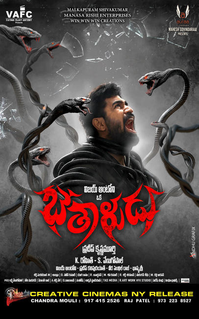 Bethaludu Photos + Posters