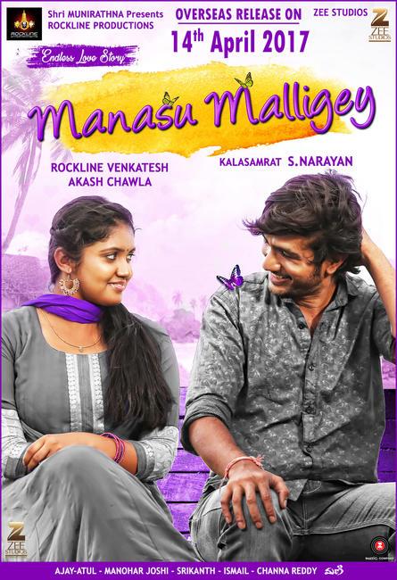 Manasu Malligey Photos + Posters