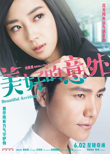 Beautiful Accident (Mei Hao De Yi Wai) Photos + Posters