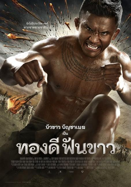 Broken Sword Hero Photos + Posters