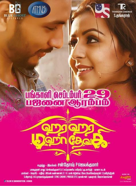 Hara Hara Mahadevaki Photos + Posters