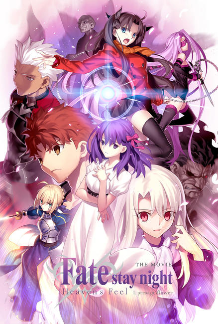 Fate/stay night: Heaven's Feel I. presage flower (2017) Photos + Posters