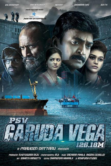 PSV Garuda Vega 126.18M Photos + Posters