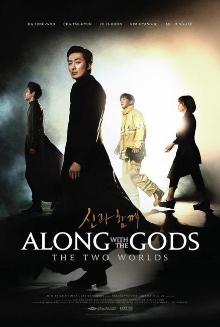 Along With the Gods: The Two Worlds Photos + Posters