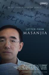 Letterfrommasanjia2018