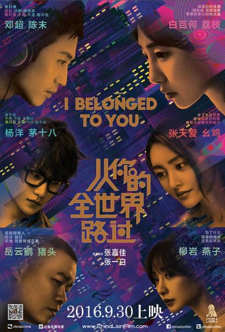 I Belonged to You Photos + Posters