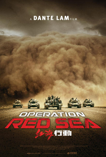 Operation Red Sea Photos + Posters