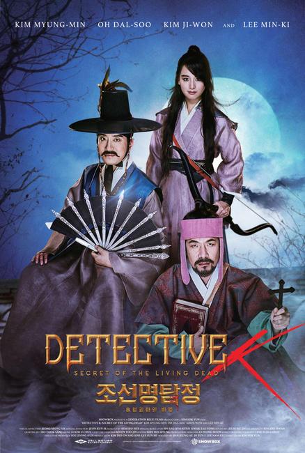 Detective K: Secret of the Living Dead Photos + Posters