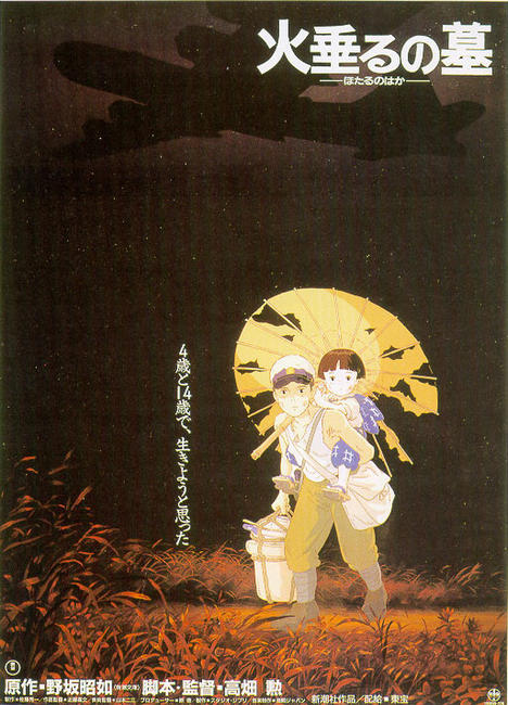 Grave of the Fireflies/Ocean Waves Photos + Posters