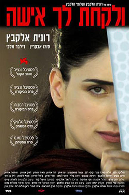 TO TAKE A WIFE/7 DAYS / GETT: THE TRIAL OF VIVIANE AMSALEM Photos + Posters