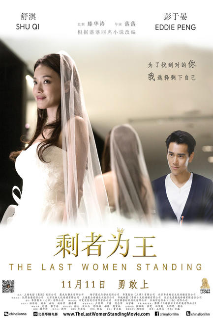 The Last Women Standing (Sheng Zhe Wei Wang) Photos + Posters