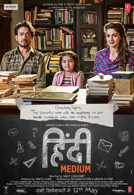 Hindi Medium Photos + Posters