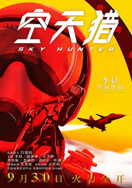 Sky Hunter Photos + Posters