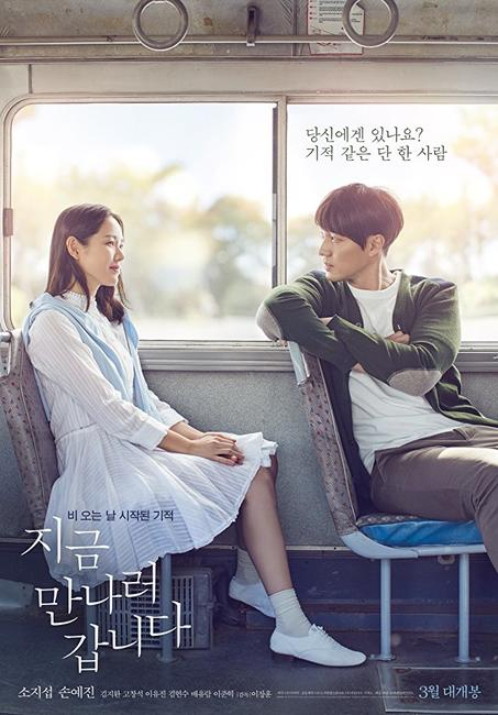 Be With You Photos + Posters