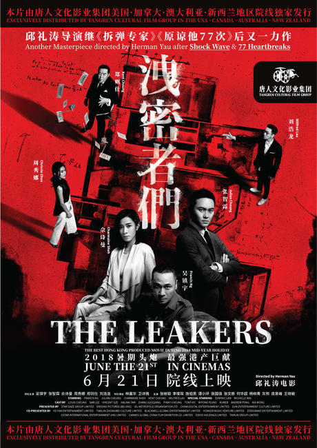 The Leakers Photos + Posters