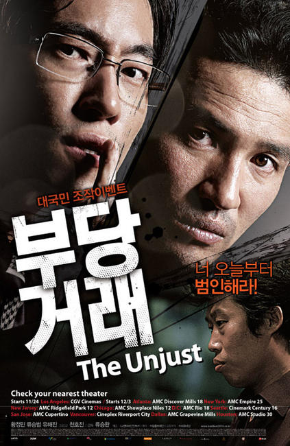 The Unjust Photos + Posters