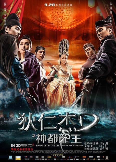 Young Detective Dee: Rise of the Sea Dragon Photos + Posters