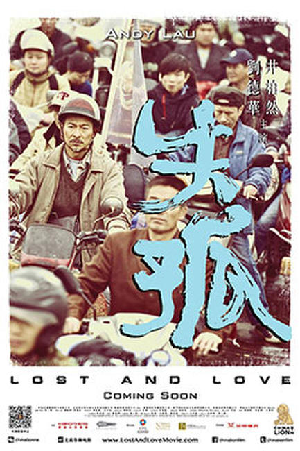Lost and Love (Shi Gu) Photos + Posters