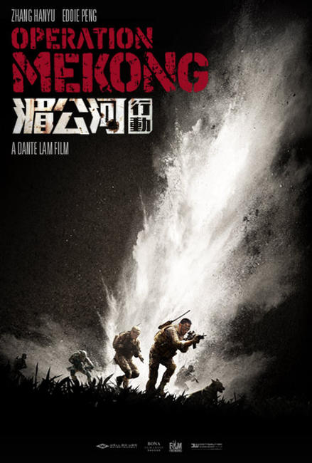 Operation MeKong Photos + Posters