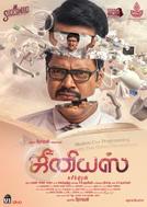 Genius (2018 Tamil)