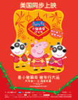 Peppa Pig Celebrates Chinese New Year