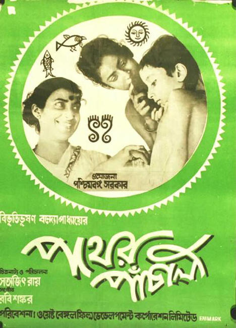 The Apu Trilogy Photos + Posters