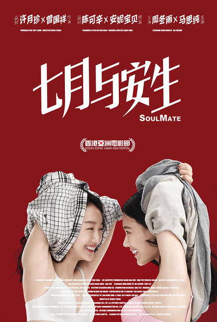 SoulMate Photos + Posters