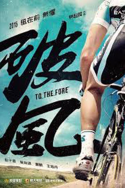 To the Fore Photos + Posters