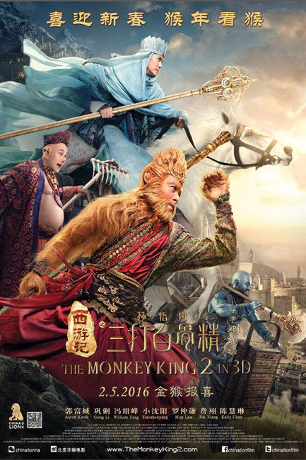 The Monkey King 2 (San Da Bai Gu Jing) Photos + Posters