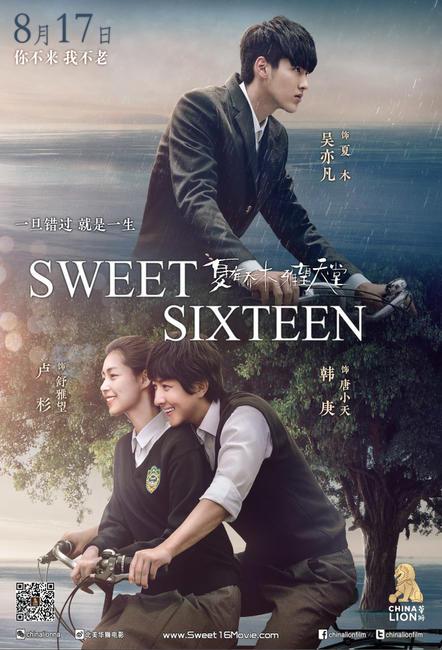 Sweet Sixteen (Xia You Qiao Mu) Photos + Posters