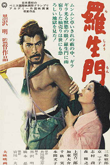 RASHOMON/IKIRU Photos + Posters