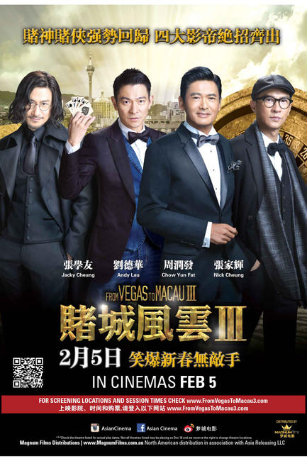 From Vegas to Macau 3 Photos + Posters