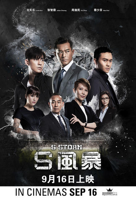 S Storm Photos + Posters